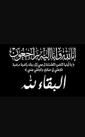 عاجل .. الموت يغيب والدة المهندس كارم محمود رئيس شركة جاسكو