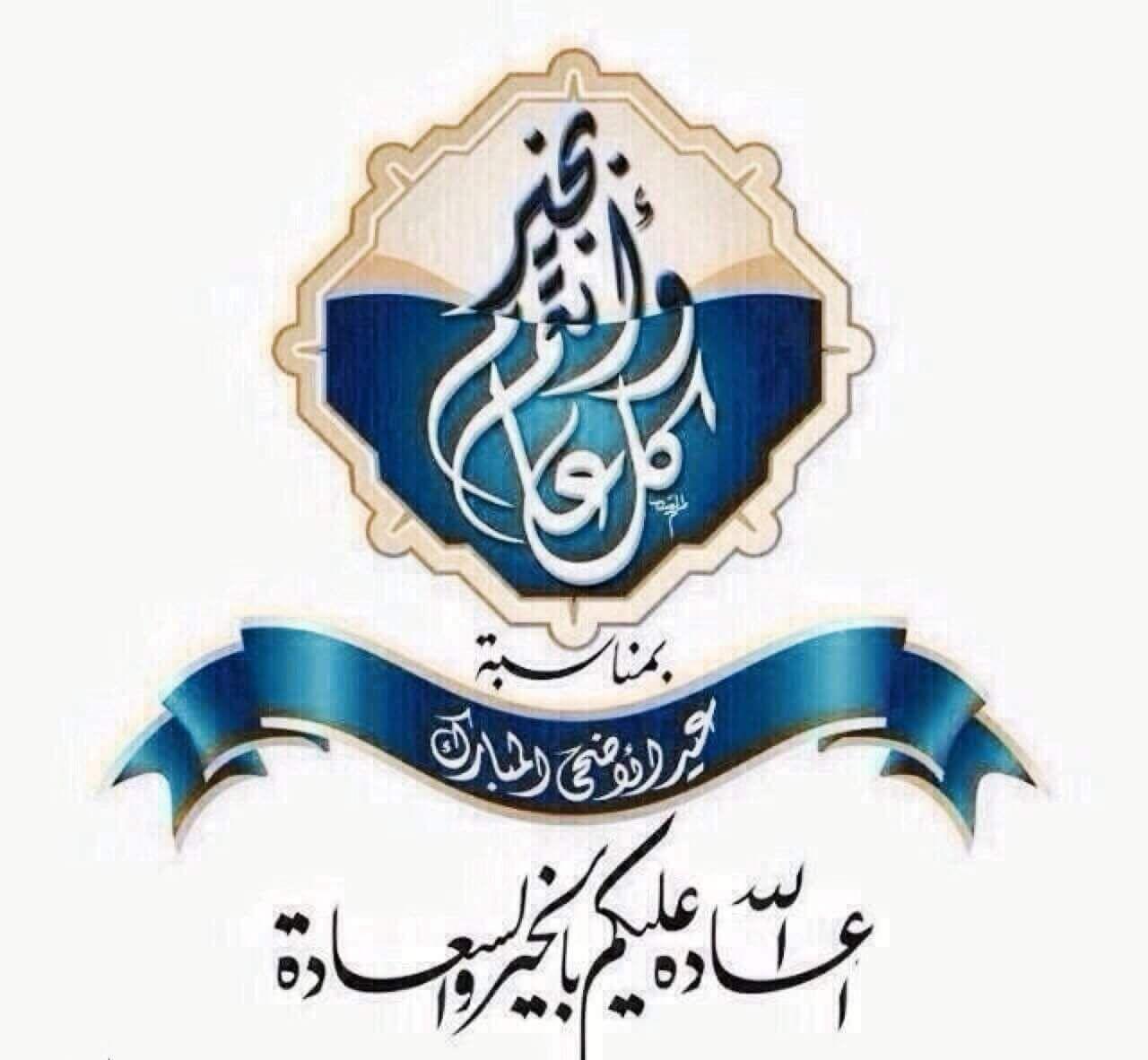 موقع باور نيوز يهنئ الامة الاسلامية والشعب المصرى كافة  بعيد الاضحى المبارك