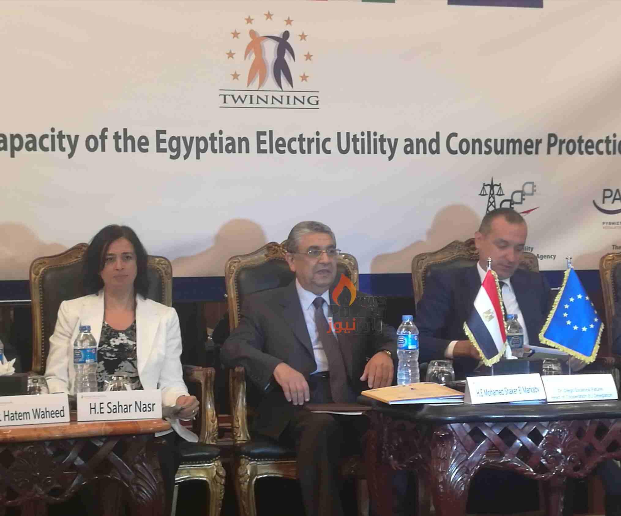 وزير الكهرباء يشارك فى حفل ختام مشروع التوأمة المؤسسية