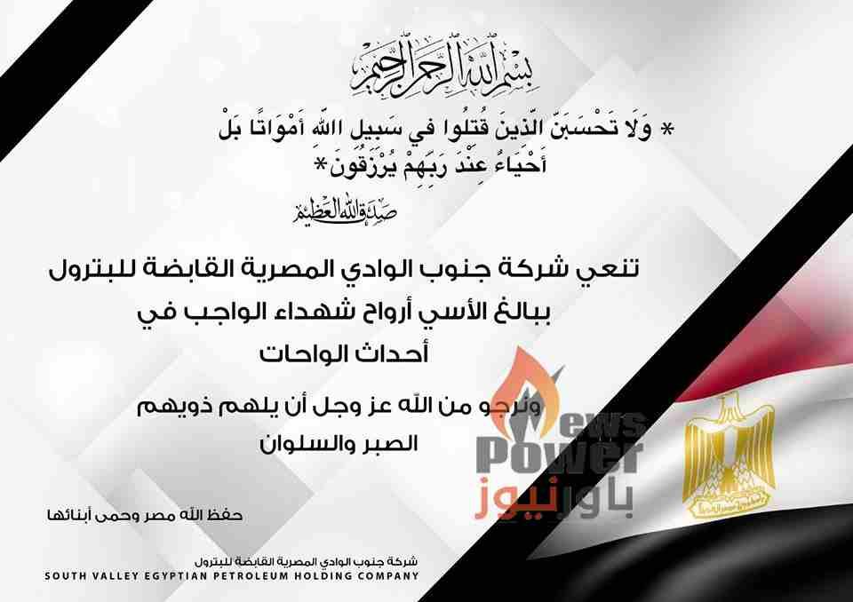 جنوب الوادي المصرية القابضة للبترول تنعي شهداء الحادث الارهابي بالواحات