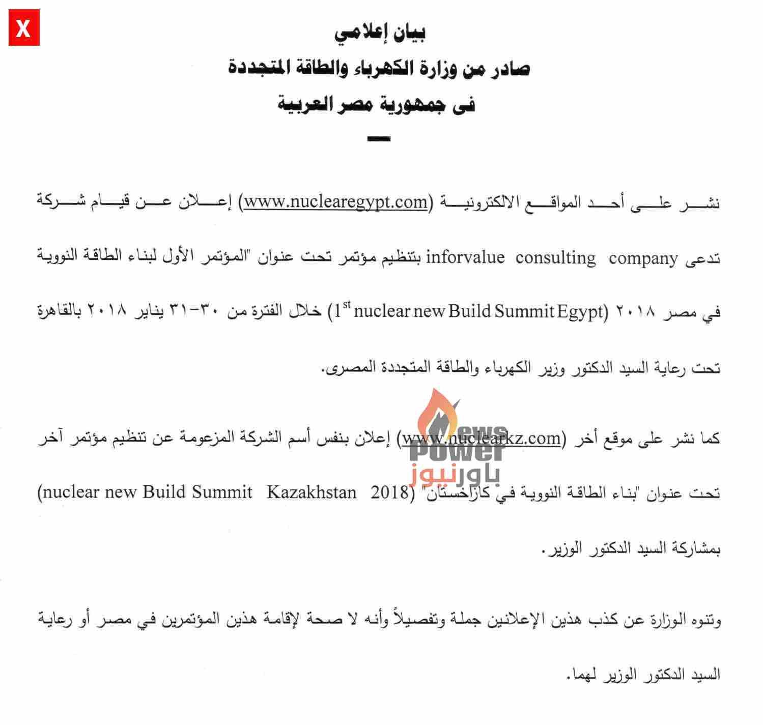 وزارة الكهرباء تُكذب ادعاءات مواقع الكترونية بشأن اقامة مؤتمرات للطاقة النووية تحت رعاية وزير الكهرباء