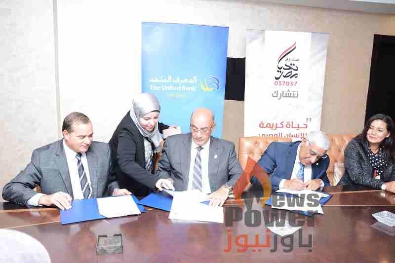 المصرف المتحد وصندوق تحيا مصر وجامعة سوهاج يوقعون بروتوكول تعاون مشترك للقضاء نهائيا على فيروس
