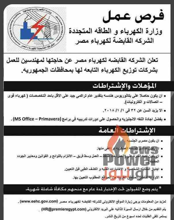 بريميير تعلن عن مسابقة جديدة لتعيينات المهندسين بشركات توزيع الكهرباء على مستوى الجمهورية