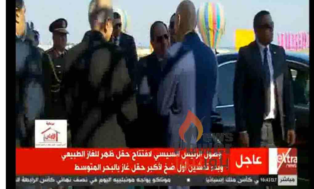 عاجل بالفيديو ..الرئيس عبد الفتاح السيسي يصل إلى محافظة بورسعيد لافتتاح حقل ظهر للغاز الطبيعي