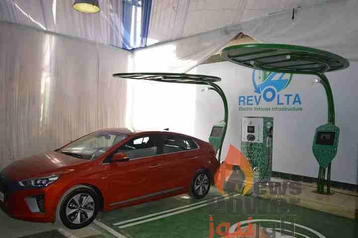 افتتاح اول شبكة لمحطات شحن السيارات الكهربائية فى مصر وشمال افريقيا