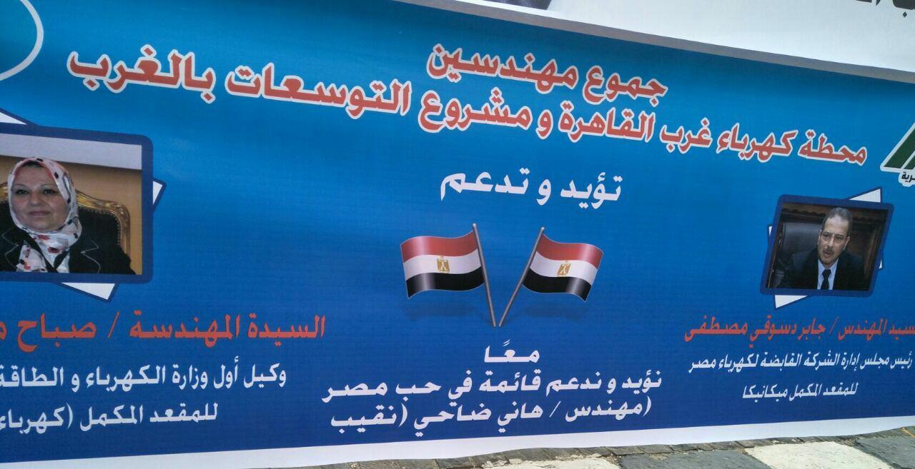 المهندس جابر دسوقى يوجه رسالة لجموع المهندسين للاحتشاد عند صناديق الانتخابات يومى 23 فبراير و2 مارس