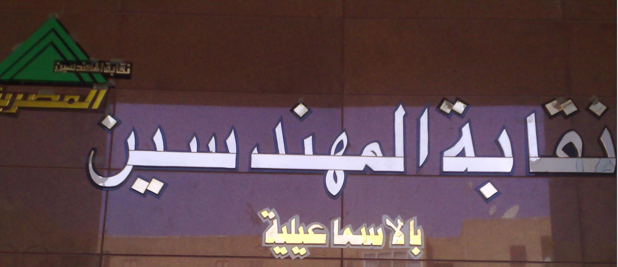 عاجل.. فوز المهندس احمد المصري بمنصب نقيب المهندسين بالاسماعيلية عن قائمة في حب مصر