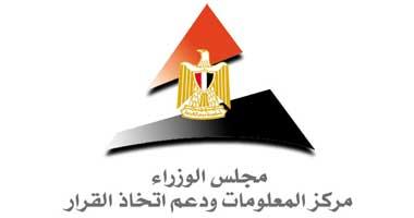 مركز معلومات مجلس الوزراء ينشر فيديو لحث المواطنين على النزول والمشاركة فى الانتخابات