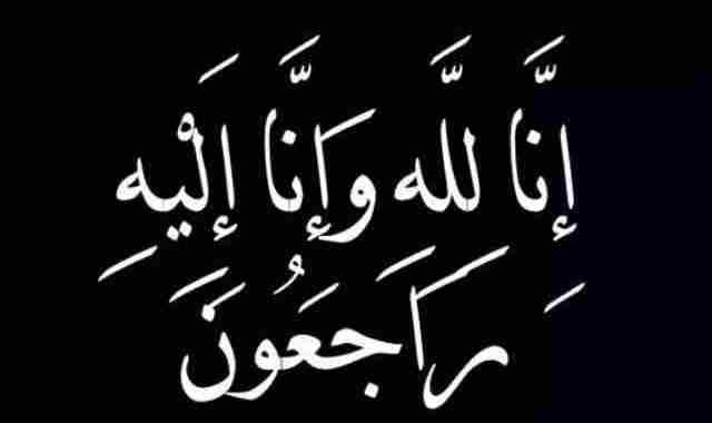وفاة والدة حرم الكيميائي هشام نديم وباور نيوز يتقدم بخالص العزاء