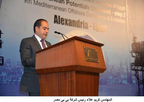 علي هامش مؤتمر موك 2018 ..رؤساء شركات البترول العالمية يؤكدون علي ان مصر مؤهلة لتصبح مركز اقليمى للطاقة