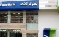 المصرف المتحد يشارك بتدشين منتدي عملاء الشمول المالي