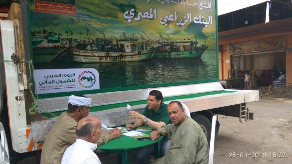 البنك الزراعي المصري:20 سيارة متنقلة لتقديم الخدمات البنكية تزامنا مع اليوم العربى للشمول المالى