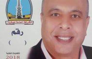 عبدالوهاب رئيساً لنقابة الشركة العامة للبترول