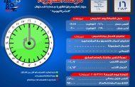 مرصد الكهرباء: اقصي حمل مسائي متوقع اليوم 02460 ميجا وات والادني 16900 ميجا وات