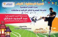 تحت رعاية الكيميائي عبد المجيد حجازي..انطلاق الدورة الرمضانية لكرة القدم الخماسية بشركة ايثيدكو