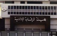 الرقابة الإدارية تلقي القبض على رئيس حي الدقي لتقاضيه رشوة 250 ألف جنيه