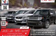 سسكو تُقيم معرضاً لبيع السيارات الجديدة والمستعملة سبتمبر القادم