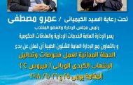 تنفيذاً لمبادرة الرئيس السيسي .. أموك تعلن بدء الحملة المجانية لعمل فحوصات وتحاليل فيروس C