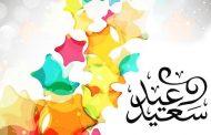 موقع باور نيوز يهنئ الامة العربية والاسلامية بمناسبة عيد الفطر المبارك