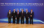 البنك الأهلي المصري وبنك التنمية الصيني يوقعان إتفاقية تحالف مصرفي صيني – عربي