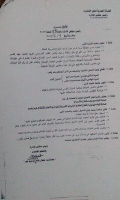 بالمستندات: مناطق الإسكندرية والدلتا تضرب بقرارات رئيس شركة نقل الكهرباء