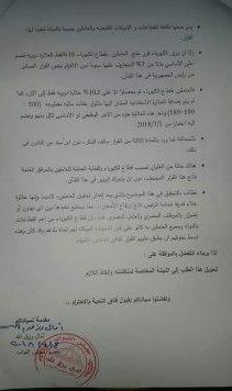 النائبة امال رزق الله تطالب رئيس الوزراء ووزير الكهرباء بتطبيق العلاوة الخاصة والاستثنائية على  170 الف عامل بالقطاع