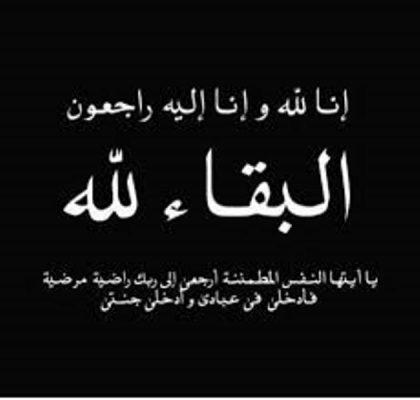 وفاة والدة اشرف الشامي وموقع باور نيوز يتقدم بخالص العزاء