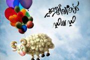 موقع باور نيوز يتقدم بالتهنئة للشعب المصرى والأمة الاسلامية لحلول عيد الاضحى المبارك