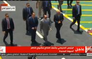 الرئيس السيسى يفتتح قناطر أسيوط الجديدة ومحطتها الكهرومائية رسمياً بتكلفة 6.5 مليار جنيه