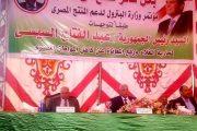 بالصور .. مصر للبترول وبتروتريد ينظمان مؤتمر