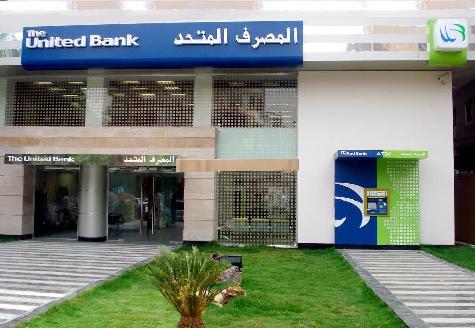 المصرف المتحد يطلق