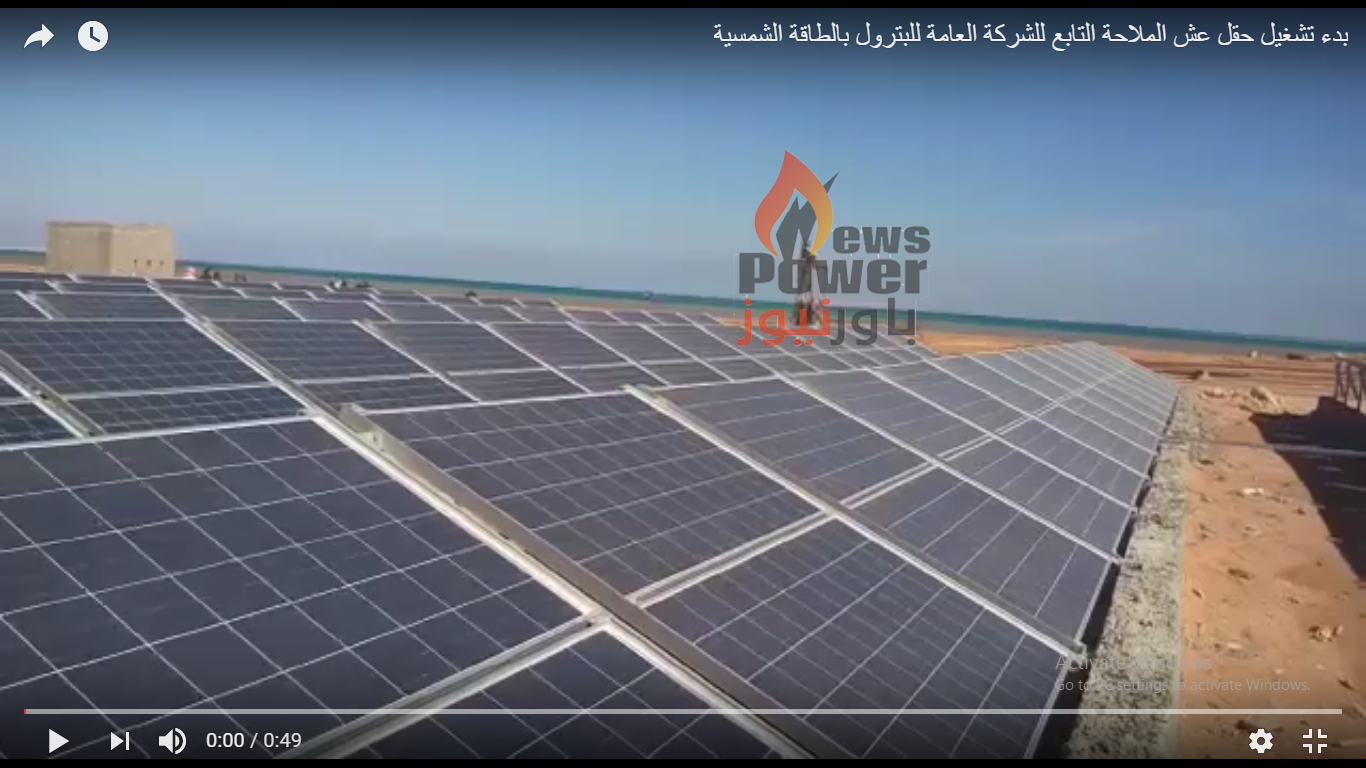 بالفيديو ...بدء تشغيل حقل عش الملاحة التابع للشركة العامة للبترول بالطاقة الشمسية