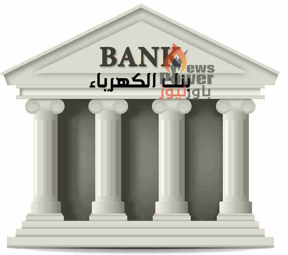 احمد ابو هجرس يكتب : بنك الكهرباء حلم يراود العاملين بالقطاع