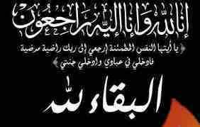 وفاة حرم المهندس عبدالسميع حسين رئيس قطاعات الموارد البشرية بشركة نقل الكهرباء السابق والعزاء الجمعة بمسجد ال رشدان