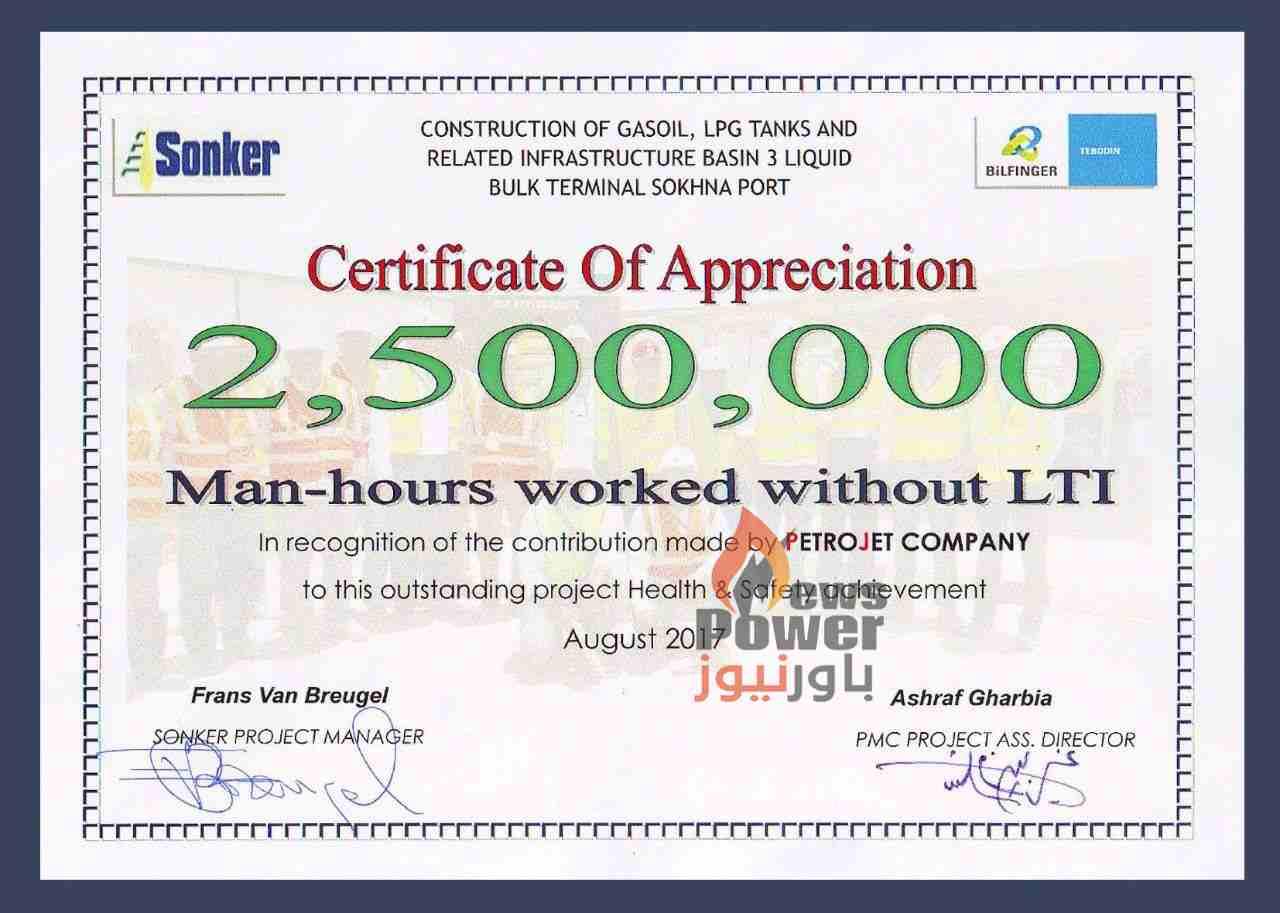 بتروجت تتلقى شهادة تقدير من شركة سونكر لإتمامها 2,5 مليون ساعة عمل أمنة بدون حوادث