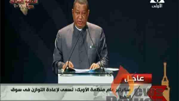 محمد باركيندو :مصر لها دور رائد في استقرار منظمة الاوبك
