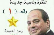 على ارض الواقع ..انجازات الرئيس المناضل الانسان..عبد الفتاح السيسى