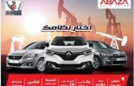 سسكو تفتتح غداً 4معارض بيع واستبدال السيارات للعاملين بقطاع البترول