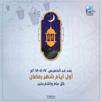 موقع باور نيوز يهنئ الامة الاسلامية بمناسبة حلول شهر رمضان المبارك