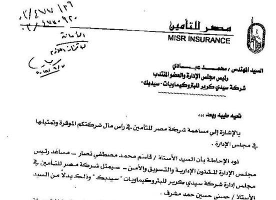 مصر للتأمين تغير ممثليها بمجلس ادارة شركتى سيدبك واموك