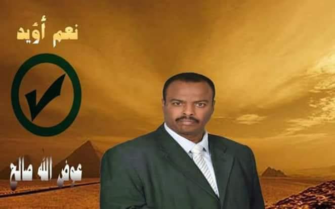 فوز عوض الله صالح بعضوية اللجنة النقابية لشركة جنوب القاهرة لتوزيع الكهرباء عن قطاع حلوان ومايو