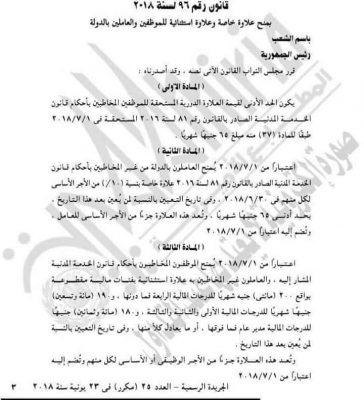 الرئيس السيسى يصدر قانون منح العاملين بالدولة علاوة  خاصة و استثنائية