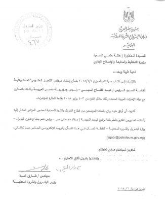 بالاسماء .. المرشحون من قطاع البترول للمشاركة بمؤتمر مصر للتميز الحكومى