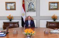 الرئيس السيسى يؤكد أهمية الاستمرار فى تطوير شركات ومصانع الإنتاج الحربى لدورها الهام في تنمية الاقتصاد الوطني
