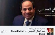 رئاسة الجمهورية تحذر المواطنين من صفحات مغرضة باسم الرئيس السيسى على فيس بوك