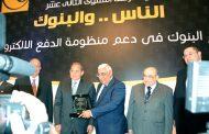 المركز الاعلامي العربي يمنح المصرف المتحد جائزة