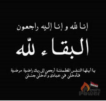 وفاة شقيق زوجة الامين العام لنقابة البترول والموقع يتقدم بخالص العزاء
