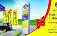 عاجل .. مصر للبترول تؤكد جاهزيتها لطرح بنزين 95 المخصوص فى 58 محطة على مستوى الجمهورية