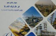 انبى تصدر عدد خاص بمناسبة مرور 40 عاما على تأسيسها وعلاء حجازى : اصبحت قاطرة للتكنولوجيا وحامية لثروات قطاع البترول