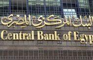 البنك المركزى: تعطيل العمل بالبنوك أول أيام العام الجديد